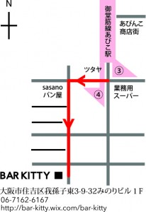 kitty bar osaka